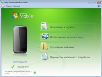 Скачать программы синхронизации для windows 7